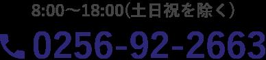8:00~18:00(土日祝を除く) 0256-92-2663