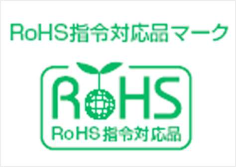 RoHS指令対応品マーク